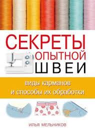 """Книга """"<b>Секреты опытной</b> швеи: виды карманов и способы их ..."""