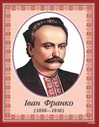 Картинки по запросу Іван Франко