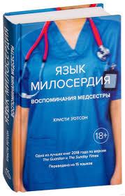«<b>Язык милосердия</b>. <b>Воспоминания медсестры</b>» Кристи Уотсон ...
