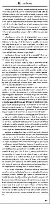 sample essay on ldquo terrorism rdquo in hindi