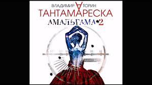 <b>Амальгама</b> 2.Тантамареска. <b>Торин</b> В. Аудиокнига. читает ...