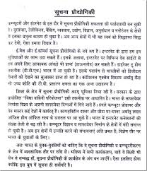 essay on the ldquo information technology rdquo in hindi