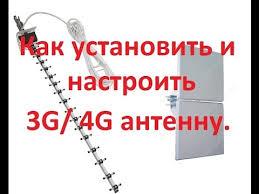 Как установить и настроить 3G/ 4G антенну. - YouTube