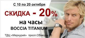 С 10 по 20 октября скидка на <b>часы Boccia Titanium</b> -20% в ТДЦ ...