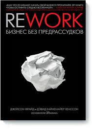 Rework (Джейсон Фрайд, Дэвид Хайнемайер Хенссон) — купить ...