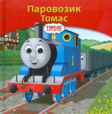 """Книга: """"Паровозик Томас"""". Купить книгу, читать рецензии ..."""