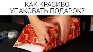Как красиво упаковать подарок в <b>бумагу</b> своими руками - YouTube