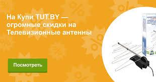 Купить Телевизионные <b>антенны Perfeo</b> в Минске онлайн в ...