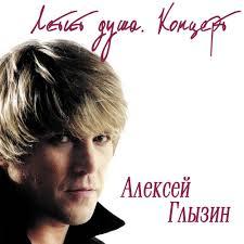 Поздний <b>вечер в</b> Соренто — Алексей Глызин. Слушать онлайн ...