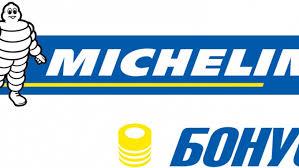 Программа лояльности для грузовых автопарков «<b>MICHELIN</b> Бонус