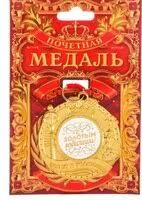 """«<b>Медаль """"С юбилеем</b>!"""", 51 мм» — Результаты поиска — Яндекс ..."""