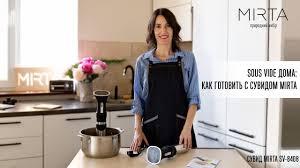 Sous Vide дома: как готовить с сувидом Mirta - YouTube