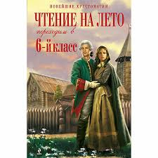 Характеристики книги Чтение на лето. <b>Переходим в 6-й</b> класс. 2 ...