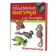 <b>Объемные</b> фигурки из бисера. Животный мир / <b>книги</b> ...