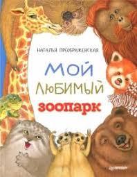 """Книга: """"<b>Мой любимый зоопарк</b>"""" - Наталья Преображенская ..."""