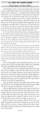 essay on capital of delhi in hindi