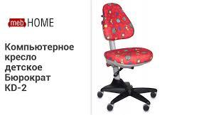 <b>Компьютерное кресло</b> детское <b>Бюрократ KD</b>-<b>2</b> — купить ...