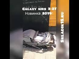 <b>Galaxy</b> kids 3-2T видеообзор <b>санки</b> коляски - YouTube