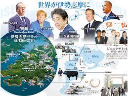 「ise summit」の画像検索結果