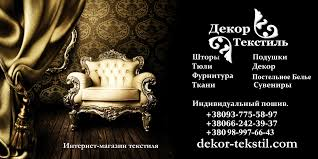 """""""Декор-Текстиль"""" - продажа недорого готовые шторы, гардины ..."""