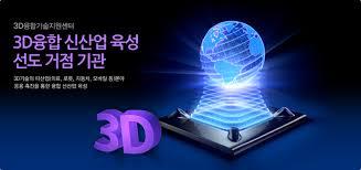 3D 융합기술지원센터