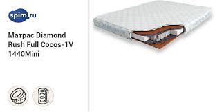 <b>Матрас DIAMOND RUSH FULL</b> COCOS-1V 1440MINI — купить ...