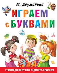 «Играем с буквами» Дружинина Марина Владимировна ...