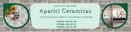 <b>Плитка Aparici</b> | ВКонтакте
