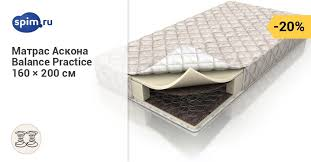<b>Матрас Аскона Balance Practice</b> 160х200 см купить недорого в ...