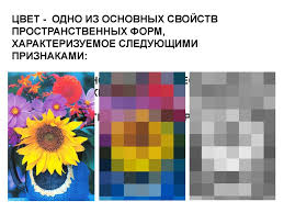 <b>Цветовая</b> выразительность. Цвет в архитектурной <b>композиции</b> ...