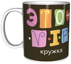 Купить <b>Кружка</b> VIP <b>кружка</b> по низкой цене с доставкой из Яндекс ...