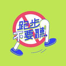 跑步不要聽