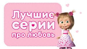 Маша и Медведь - Ах любовь, любовь! ❤️ Лучшие мультфильмы ...