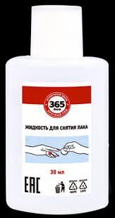 <b>Жидкость для снятия лака</b> 365 ДНЕЙ – купить в сети магазинов ...
