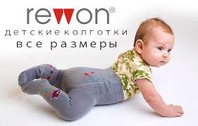 Польские <b>колготки</b> для малышей Rewon <b>Knittex</b> обзорная статья ...