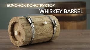 <b>Бочонок</b>-<b>конструктор Whiskey Barrel</b> для выдержки алкоголя ...
