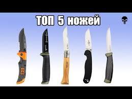 Топ 5 лучших ножей для туризма и походов - YouTube