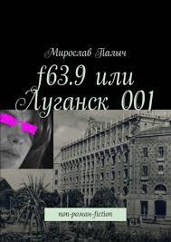 <b>f63</b>.<b>9 или Луганск 001</b>. non-роман-fiction — купить в интернет ...