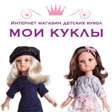 Мои <b>Куклы</b>. <b>Paola Reina</b>, Antonio Juan, Berjuan, Arias - Posts ...