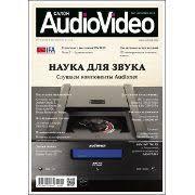Салон AudioVideo декабрь 12/2013