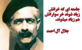 نتیجه تصویری برای جلال ال احمد
