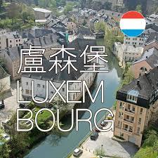 盧森堡僑胞春宴 倡成立台灣同鄉會