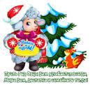 Видео новогодние поздравления с наступающим 2015 годом