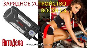 Обзор зарядного <b>устройства Bosch C3</b> - YouTube