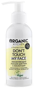 <b>Лосьон для тела</b> Organic Kitchen Don't <b>Touch</b> My Face ...