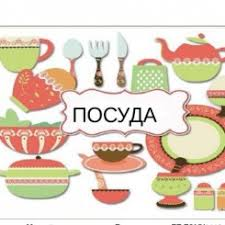 Закупка Полезная посуда 1-2020. Совместные покупки