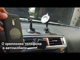 🤑 Opinion Автомобильный <b>держатель</b> мобильных устройств на ...