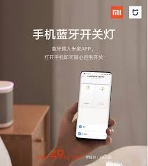 <b>Xiaomi Mijia Smart Switch</b> crowdfunding announced - Giztop