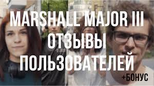 <b>MARSHALL MAJOR III</b> | Отзывы реальных владельцев + отзывы ...