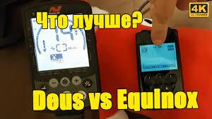 Какой <b>металлоискатель</b> лучше XP Deus x35 <b>Minelab Equinox 800</b> ...